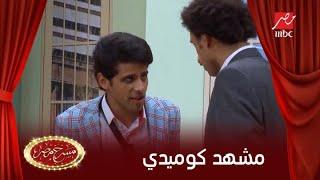مشهد كوميدي رهيب بين على ربيع وحمدي الميرغني في مسرح مصر