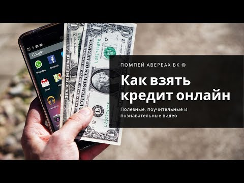 Как взять кредит в банке онлайн через интернет