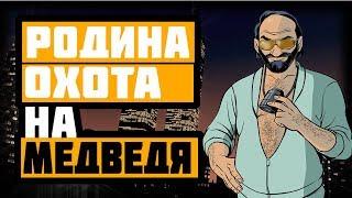 ОХОТА НА МЕДВЕДЯ- RODINA RP CRMP#9