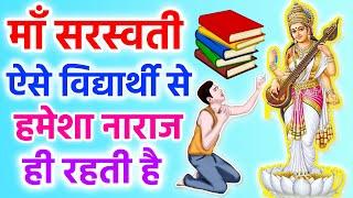 माँ सरस्वती ऐसे व्यक्ति और विद्यार्थी से हमेशा नाराज ही रहती है   Saraswati   Powerful Mantras