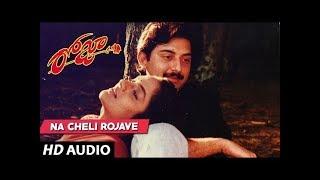 Roja: Na Cheki Rojave song | Arvind Swamy | Madhu Bala | Telugu Old Songs