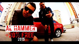 AL Hammer x Иллэй +20% бесплатно (street video 19 04 2015)