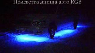 Подсветка  авто.wmv(светодиодная лента владивосток, светодиодные ленты владивосток, подсветка днища авто, подсветка авто,..., 2011-03-03T15:05:32.000Z)