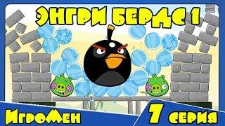 Мультик ИГРА для детей - Энгри Бердс 1. Прохождение ИГРЫ Angry Birds - 7 серия