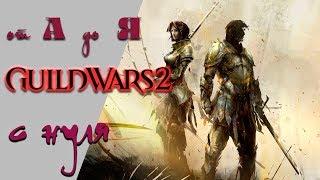 📀 GUILD WARS 2📀 C НУЛЯ !!! (помогаю новичкам)