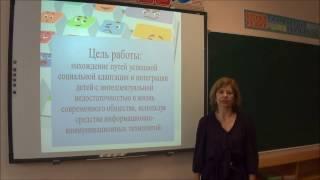 Использование ИКТ на учебных занятиях социально-бытовой ориентировки