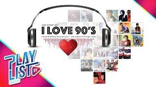 【รวมเพลง】ฮิต I Love 90's   ฝากเลี้ยง, คู่กัด, O.K.นะคะ