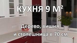 видео Красная кухня (35 фото): дизайн кухонного гарнитура, цвет обоев, потолка в интерьере помещения