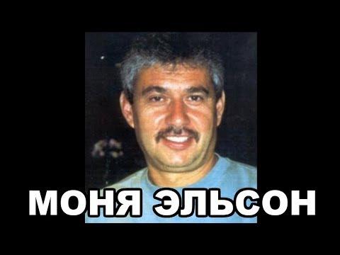 Моня Эльсон (Моня Кишеневский, Мендель, Меченый). Босс русской мафии в США