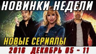 Новые сериалы недели (2016 Декабрь 05 - 11) / Выход новых сериалов 2016