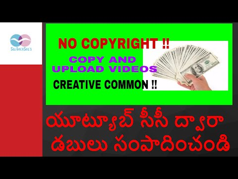 how to earn money from youtube creative commons cc in in telugu 2017
