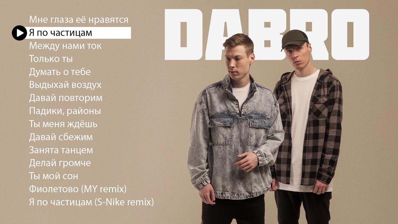Dabro - Новые и лучшие песни (плейлист 2019)