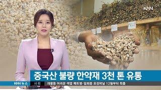 불량 한약재 3천톤 전국 약재시장,한의원 유통