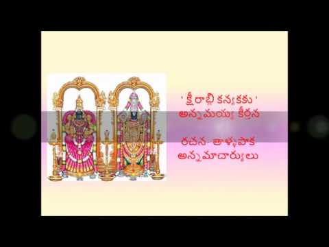 Ksheerabdhi kanyakaku Annamayya keerthana with Telugu lyrics