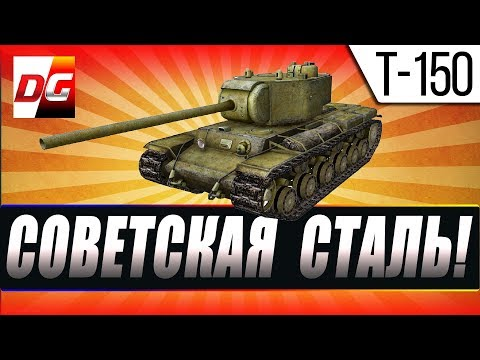 Т-150 - Гайд.