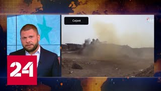 Боевики выпустили четыре снаряда в направлении российской базы Хмеймим - Россия 24