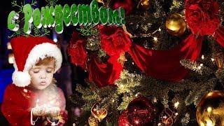 С Рождеством и Новым Годом! Красивое поздравление!
