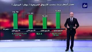 ارتفاع معدل برنت واستقرار البنزين في الأسبوع الرابع من شهر آب