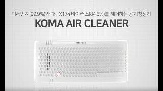 Koma Air-Cleaner 차량용 공기청정기