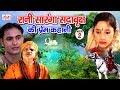 रानी सारंगा सदावृक्ष की प्रेम कहानी (भाग -2)- Bhojpuri Lokkatha | Bhojpuri story | Indian Story