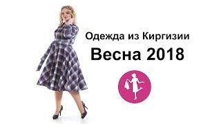 видео Модные женские платья оптом в Москве