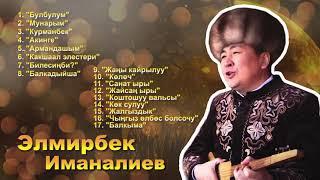 Download lagu Элмирбек Иманалиев - Ырлар жыйнагы / Elmirbek Imanaliev
