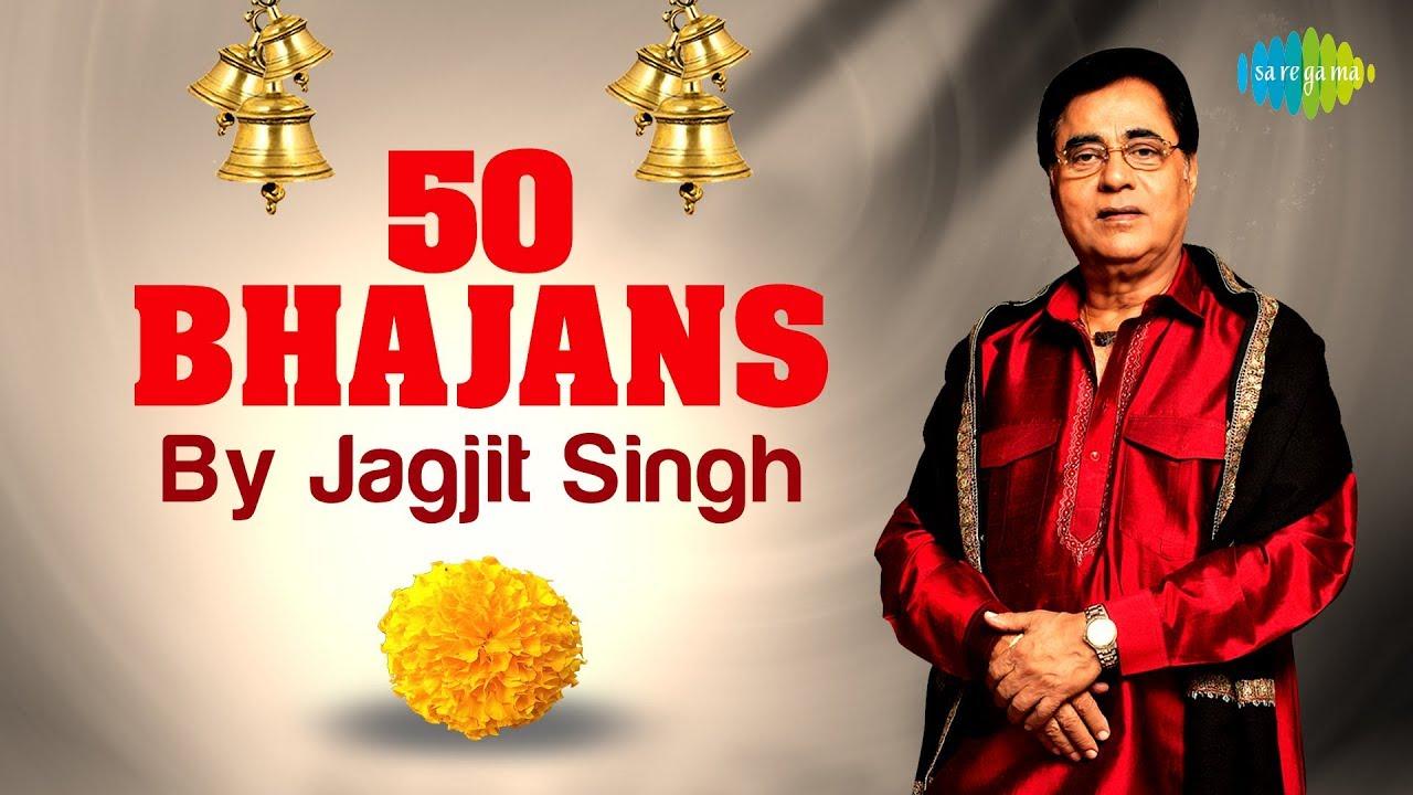 50 Bhajans By Jagjit Singh | जगजीत सिंह भजन | Hey Ram Hey Ram | Har Har Mahadev | Mera Jeevan Teri