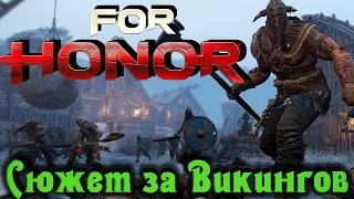 FOR HONOR - Сюжетка за викингов