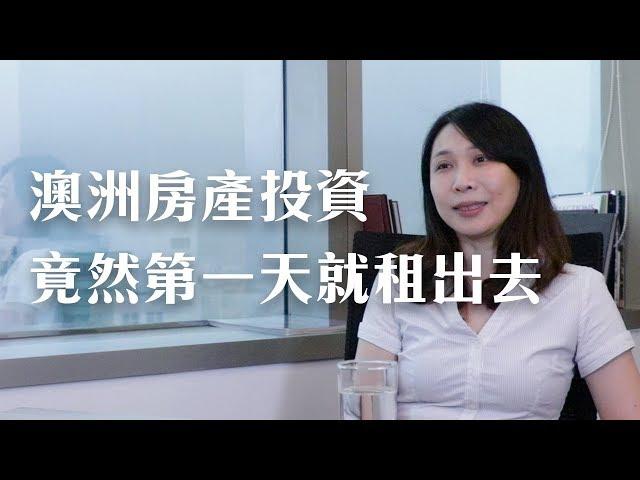 【澳洲房子太好出租】第一天就找到租客 台灣房東的感想 feat: Stella廖小姐