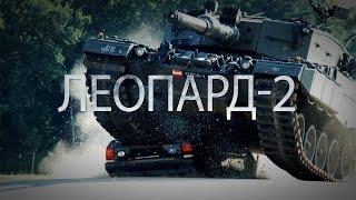 Колоссы. Леопард-2   Самые крутые танки мира