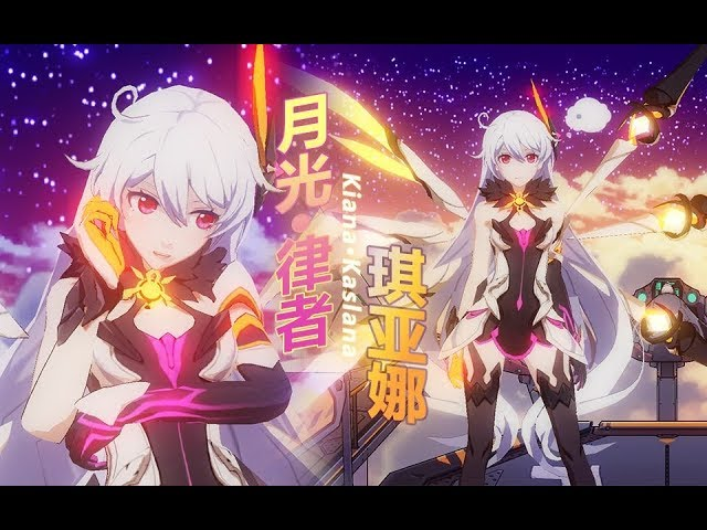 Honkai Impact 3 (??3rd) - MOD Kiana Herrscher (?????)