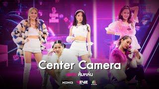 ส้มหล่น - เกื้อหนุน ฝ้าย กระต่าย รวงข้าว ไชน่า [Center Camera B1] | 4EVE Girl Group Star