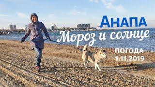 АНАПА ПОГОДА 1 11 2019 УТРО МОРОЗ И СОЛНЦЕ Центральный пляж Хаски Дайя Холодное море