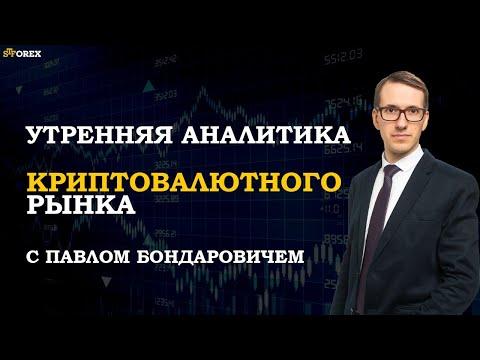 25.03.2019. Утренний обзор крипто-валютного рынка