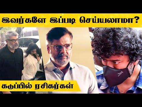 விஜய்-அஜித் இவர்களே இப்படி செய்யலாமா? - கடுப்பில் ரசிகர்கள்   Ajith & Vijay   RIP Vivek