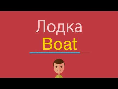 Как по английски будет лодка