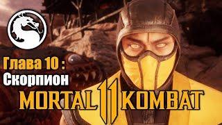 Mortal Kombat 11 - Глава 10 В АД и Обратно Скорпион