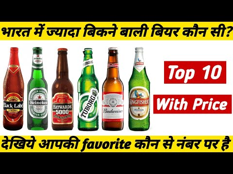 Top 10 Beer Brands In India With Price 2020 | Best Beer To Drink In India | Top 10 Beers Of All Time