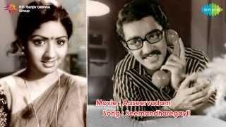 Aaseervadham | Seemantha Rekhayil song