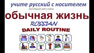 № 17 Русский язык : ОБЫЧНАЯ ЖИЗНЬ /  работа, дом, семья
