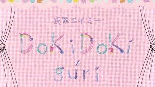 ファッションブランドguriとコラボレーション! 「DoKiDoKi」は和歌山県...