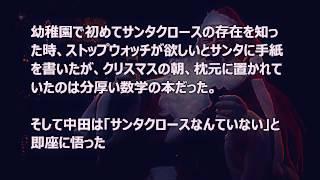 【観覧注意】衝撃!オリラジ中田敦彦の狂気すぎるエピソードがガチでサ...