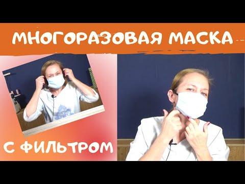 Многоразовая медицинская маска своими руками. Как сшить маску для лица. Маска с фильтром.