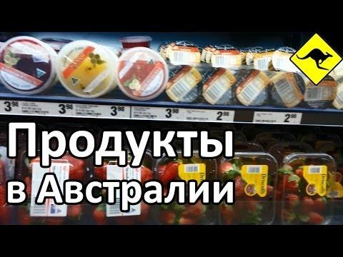 Цены на Продукты в Австралийском Супермаркете - Яйца, Мясо, Курица и Молоко (+Меня Ловят)