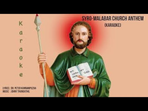 SYRO MALABAR CHURCH ANTHEM (KAROKE)