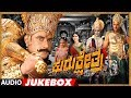 Munirathna Kurukshetra Audio Jukebox || Darshan,Meghana Raj || Munirathna || V Harikrishna