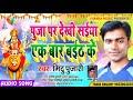 New Bhakti Song 2020 | Mintu Pujari | पूजा पर देखी एक बार बईठ के  |भक्ति सांग 2020 Mix Hindiaz Download