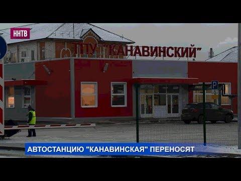 Автостанцию «Канавинская» переносят