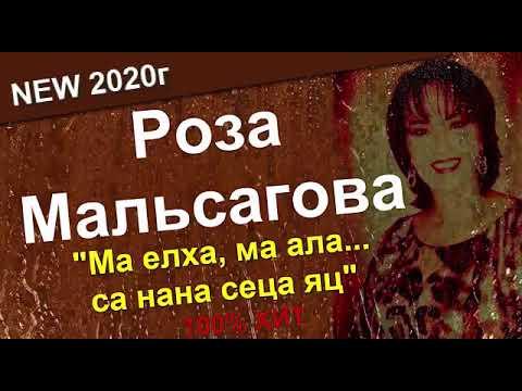 МА ЕЛХА, МА АЛА СА НАНА СЕЦА ЯЦ!!! Роза Мальсагова...