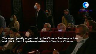 GLOBALink | 7 Chinese films screened as 2nd Chinese film week opens in Iran